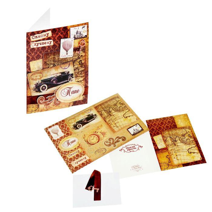 Набор для создания открытки «Папе», 11 х 15 см