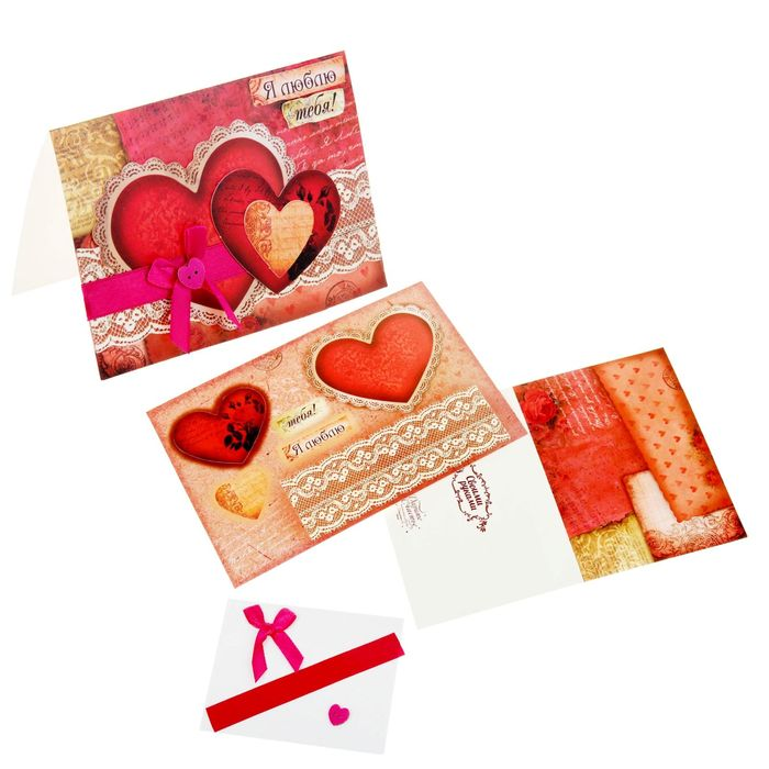 Набор для создания открытки «Я люблю тебя», 15 х 11 см