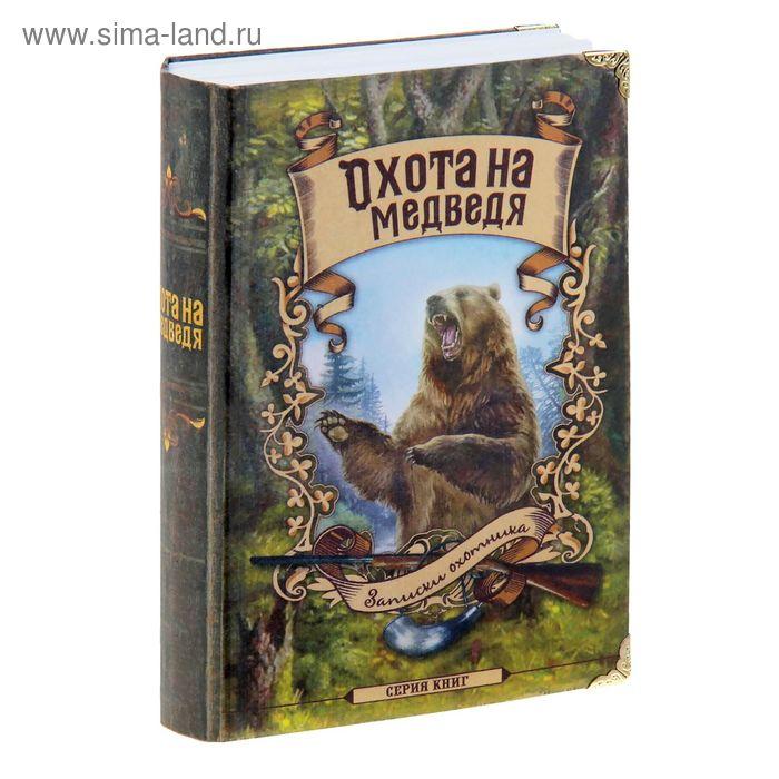 """Сейф-книга """"Охота на медведя"""""""