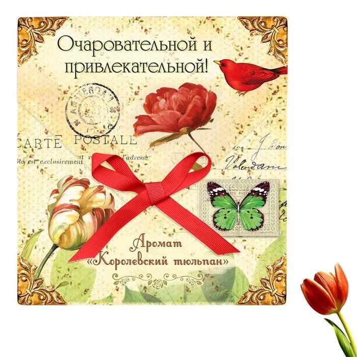 """Аромасаше в почтовом конверте """"Очаровательной и привлекательной"""", аромат королевского тюльпана"""