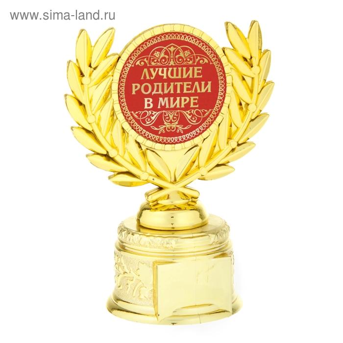 """Кубок с лавром """"Лучшие родители в мире"""""""