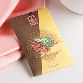 Аромасаше конверт  Queen Fair 10 гр 'Кофе' Ош