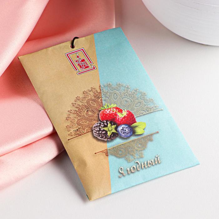 Арома-саше, аромат ягодный 10 гр