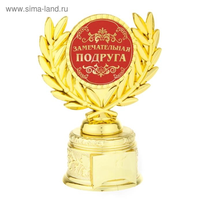 """Кубок с лавром """"Замечательная подруга"""""""