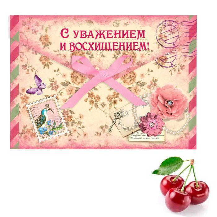 """Аромасаше в почтовом конвертике """"С уважением и восхищением"""", аромат вишни"""