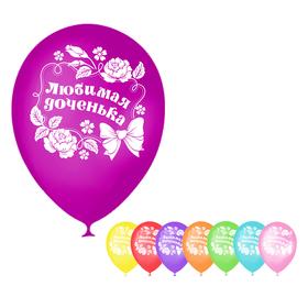 Шар воздушный 'Любимая доченька', 10', набор 25 шт., МИКС Ош