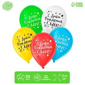 "Balloon ""happy birthday, son"", 10"", set of 25 PCs, MIX"
