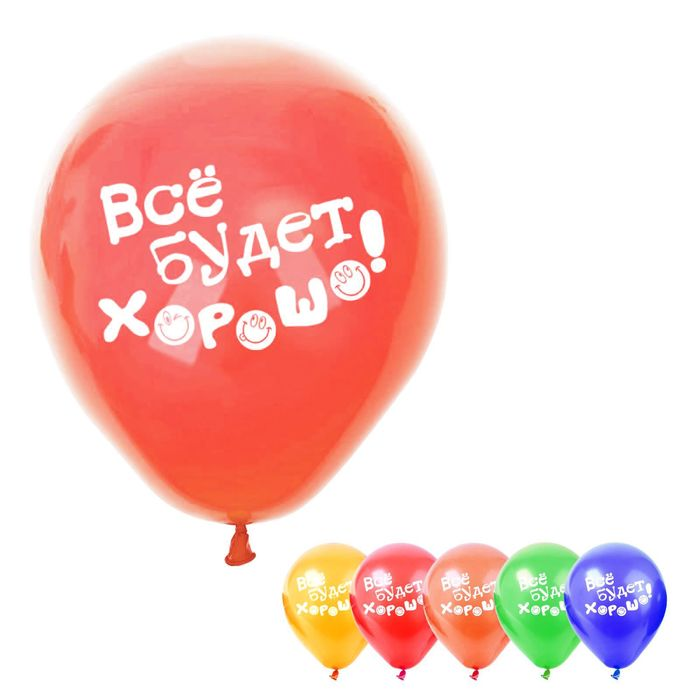 """Набор воздушных шаров """"Всё будет хорошо"""" 5 шт. 10"""""""