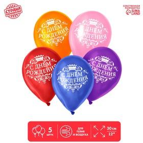 "A set of balloons ""happy Birthday"", crown 5 PCs 10"""
