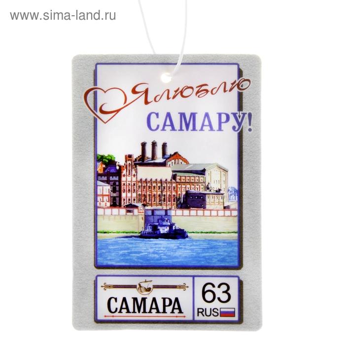 """Ароматизатор подвесной в авто """"Самара"""""""
