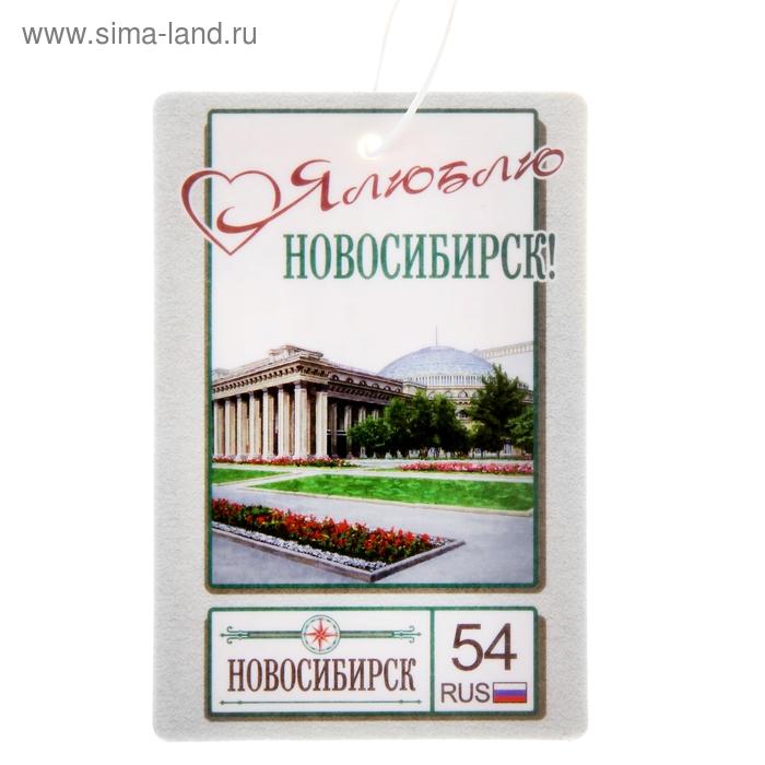 """Ароматизатор подвесной в авто """"Новосибирск"""""""