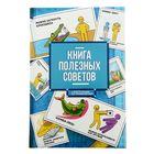 """Ежедневник """"Книга полезных советов"""", твёрдая обложка, А5, 96 листов"""