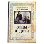 """Ежедневник """"Отцы и дети"""", твёрдая обложка, А5, 96 листов"""