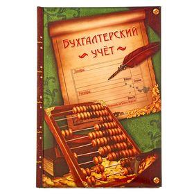 Ежедневник 'Бухгалтерский учет', твёрдая обложка, А5, 96 листов Ош