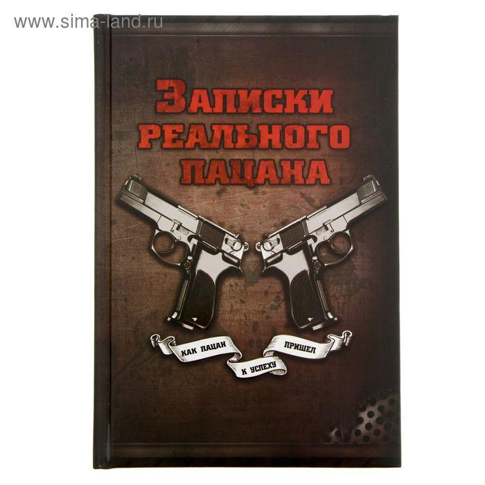 """Ежедневник """"Записки реального пацана"""", твёрдая обложка, А5, 96 листов"""