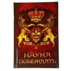 """Ежедневник """"Наука побеждать"""", твёрдая обложка, А5, 96 листов"""