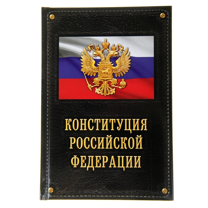 """Ежедневник """"Конституция Российской Федерации"""", твёрдая обложка, А5, 96 листов"""
