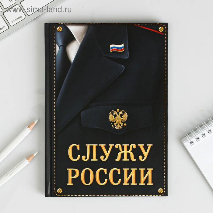 """Ежедневник """"Служу России"""", твёрдая обложка, А5, 80 листов"""