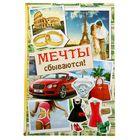 """Ежедневник """"Мечты сбываются"""", твёрдая обложка, А5, 96 листов"""