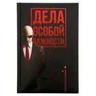 """Ежедневник """"Дела особой важности"""", твёрдая обложка, А5, 96 листов"""