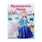 Зимние стихи «Принцесса Зима»