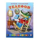 """Книжка с наклейками Сказки """"Телефон"""""""