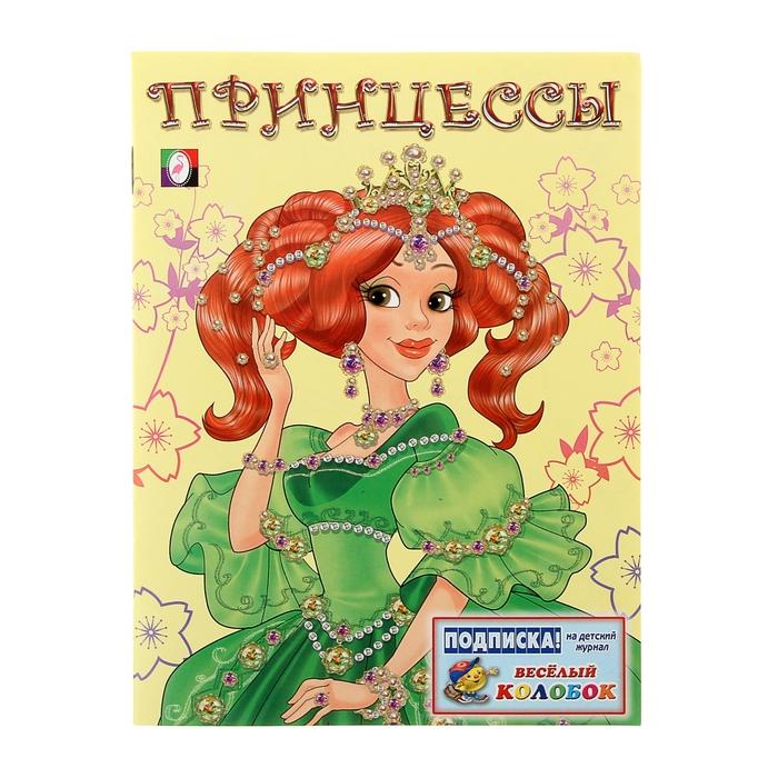 """Купить раскраска для девочек """"Принцесса в зеленом платье ..."""