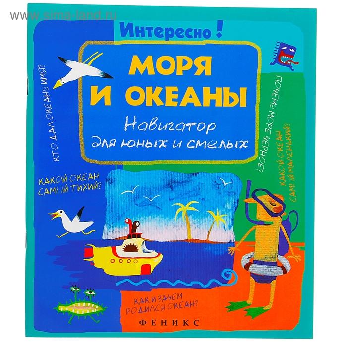 """Книга """"Моря и океаны: навигатор для юных и смелых"""" Интересно! 45 стр."""