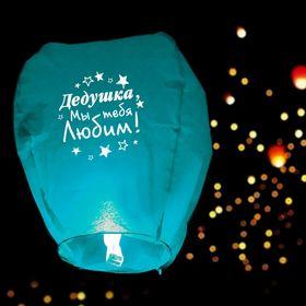"""Небесный фонарик """"Дедушка, мы тебя любим"""", уценка"""