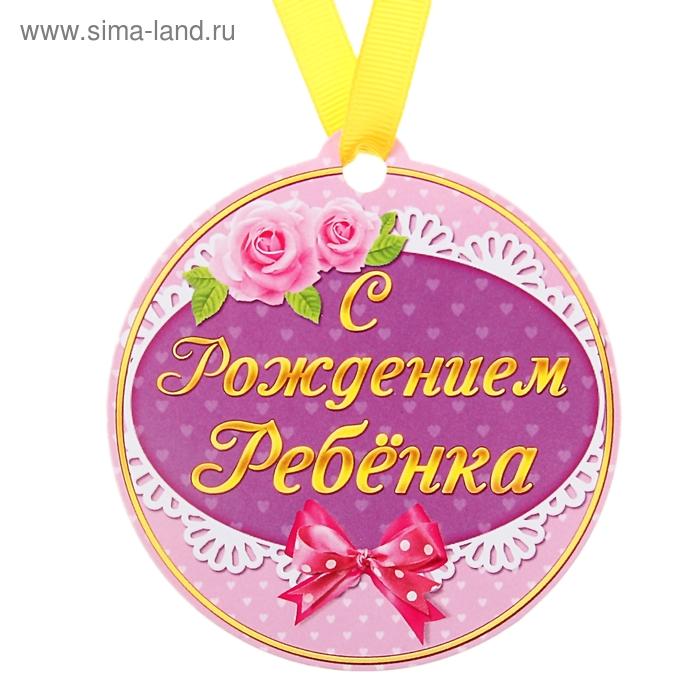 "Медаль на магните ""С рождением ребенка"""