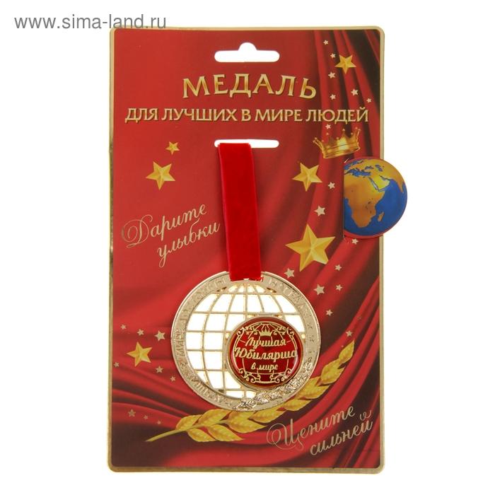 """Медаль земной шар """"Лучшая юбилярша"""""""
