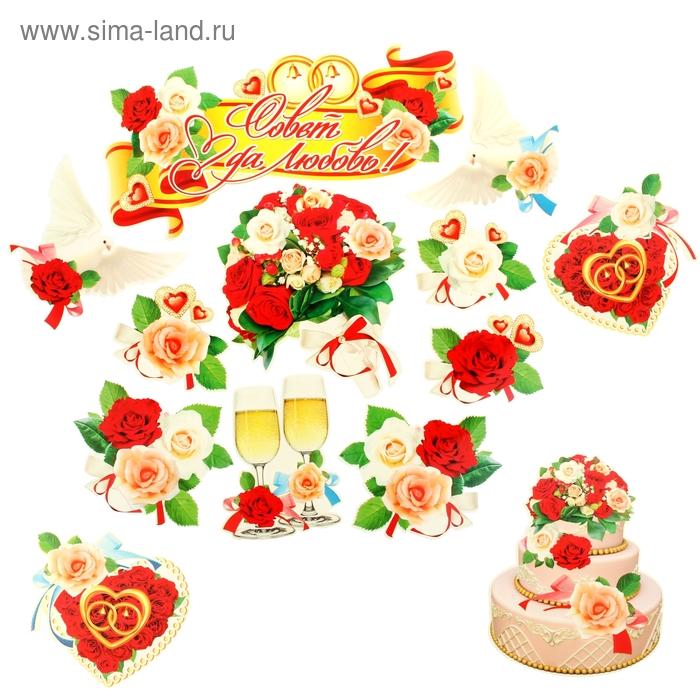 Набор оформительский на Свадьбу, 13 элементов, цветы