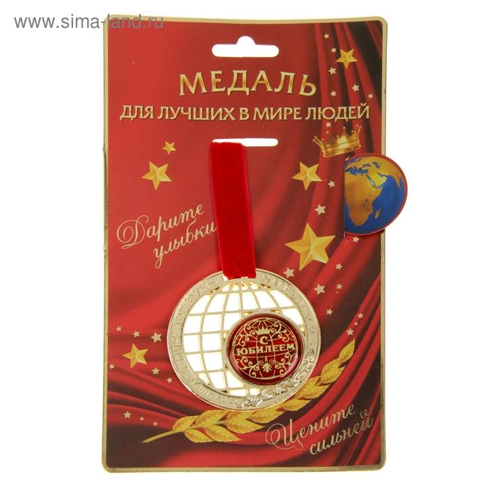 """Медаль земной шар """"С юбилеем"""""""