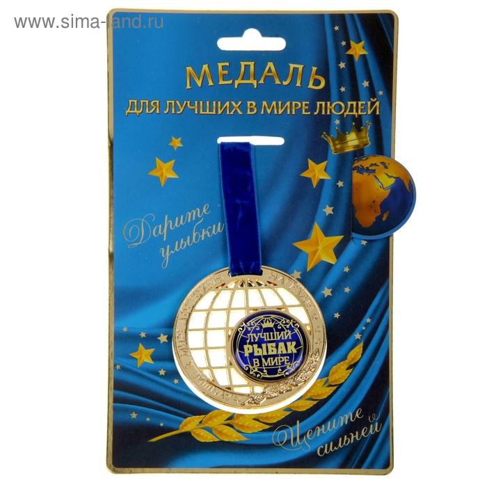 """Медаль земной шар """"Лучший рыбак"""""""