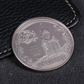 Монета «Новосибирск. Часовня», d= 4 см