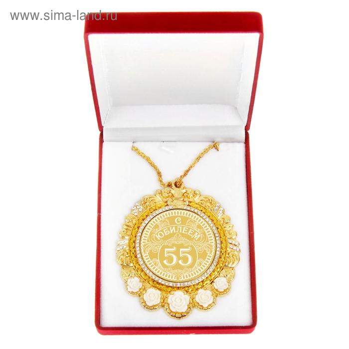 """Медаль с акриловыми цветами в бархатной коробке """"С Юбилеем 55"""""""