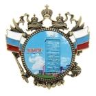 """Магнит-герб """"Тольятти"""""""