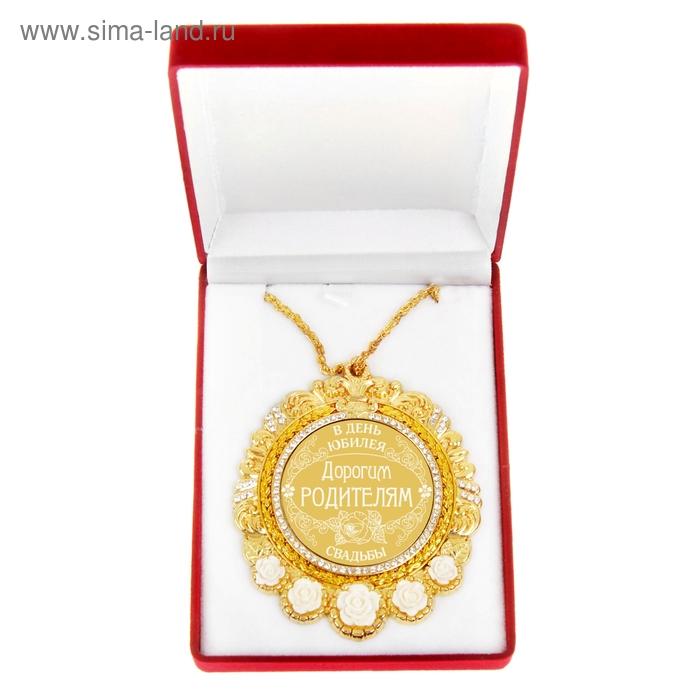 """Медаль с акриловыми цветами в бархатной коробке """"Дорогим родителям в день юбилея свадьбы"""""""
