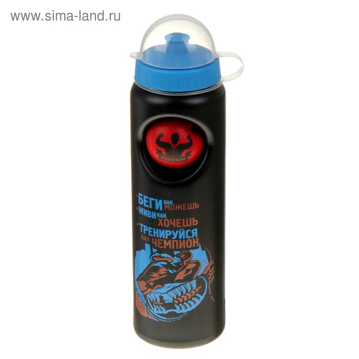 """Бутылка-фляжка для спорта """"Беги как можешь"""" 700 мл"""