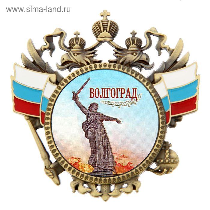 """Магнит-герб """"Волгоград"""""""