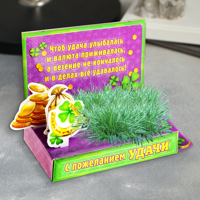"""Открытка с растущей травой """"С пожеланием удачи"""""""
