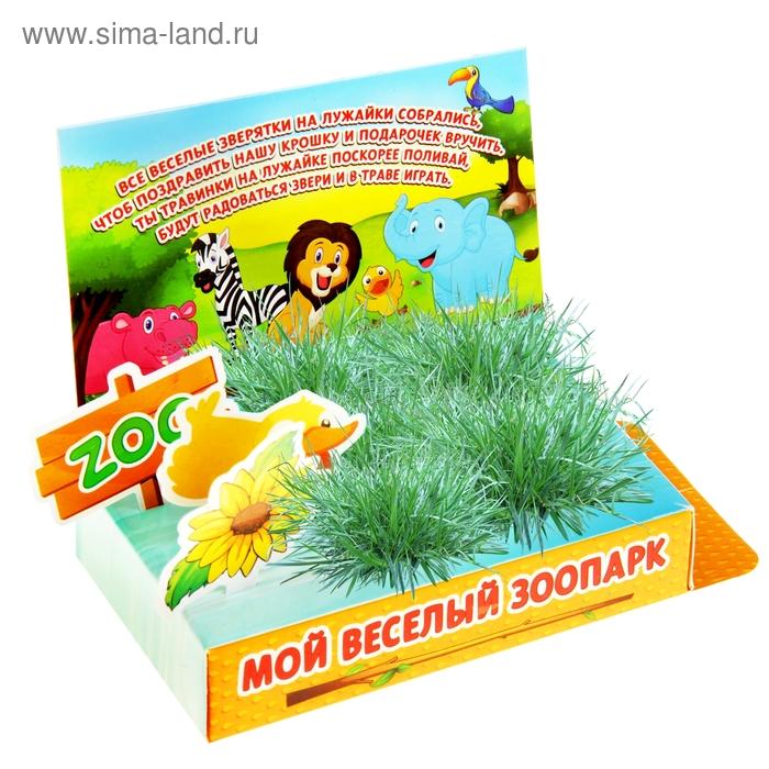 """Открытка-растущая трава """"Мой веселый зоопарк"""""""
