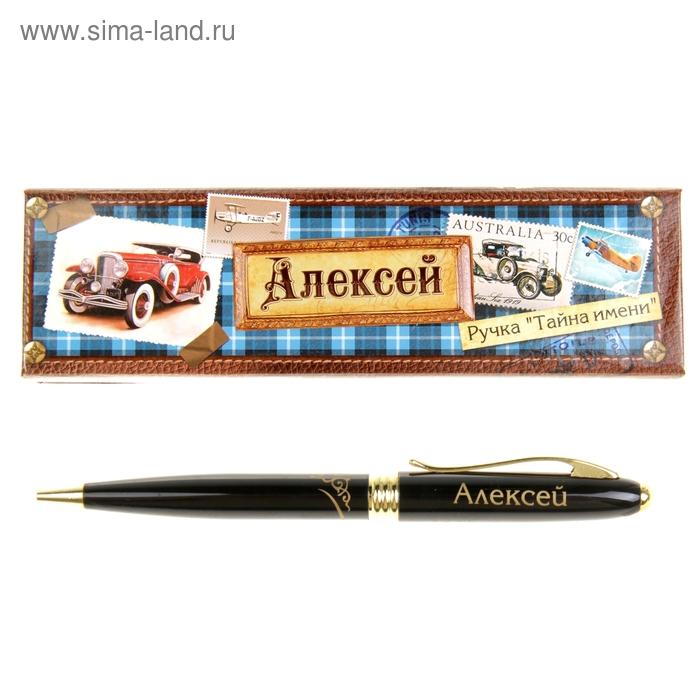 """Ручка в подарочной коробке """"Алексей"""""""