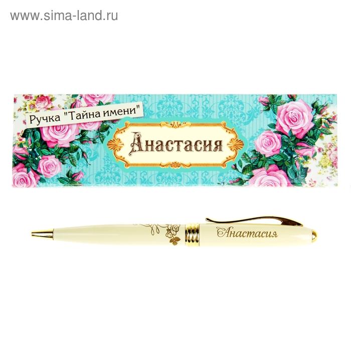"""Ручка в подарочной коробке """"Анастасия"""""""
