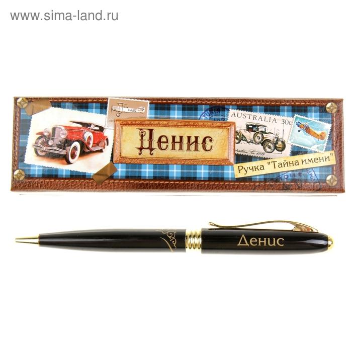 """Ручка в подарочной коробке """"Денис"""""""