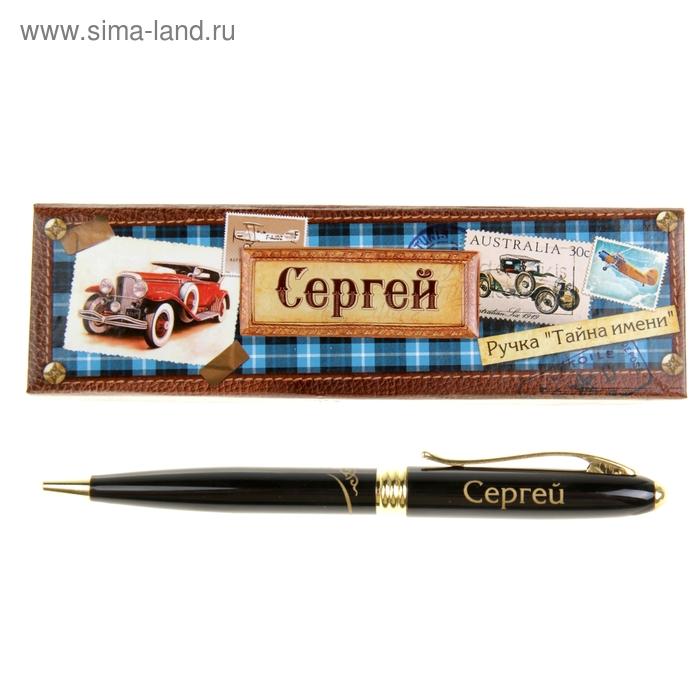 """Ручка в подарочной коробке """"Сергей"""""""