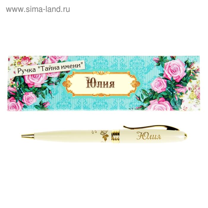 """Ручка в подарочной коробке """"Юлия"""""""