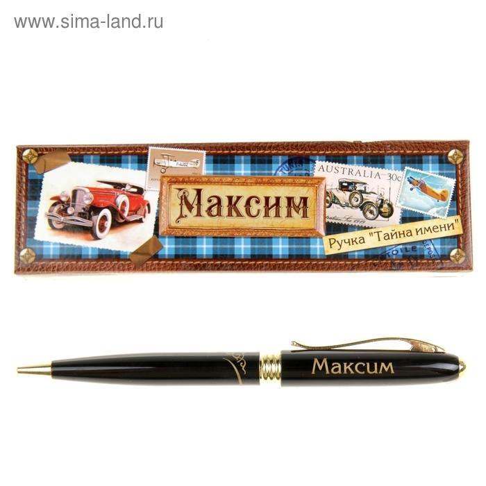 """Ручка в подарочной коробке """"Максим"""""""