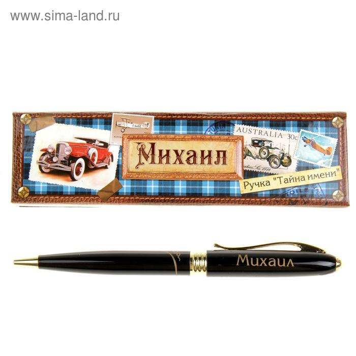 """Ручка в подарочной коробке """"Михаил"""""""