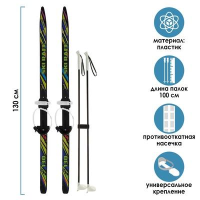Лыжи подростковые Ski Race с палками (130/100 см)